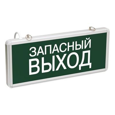 Светильник аварийный на светодиодах ИЭК, 1,5ч., 3Вт, односторонний, Запасный выход, ССА1002