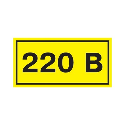 Самоклеящаяся этикетка: 40х20 мм, символ 220В