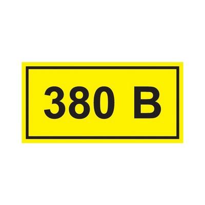 Самоклеящаяся этикетка: 40х20 мм, символ 380В