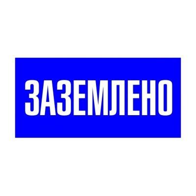 Знак электробезопасности Заземлено S05 (100х200мм.) EKF PROxima