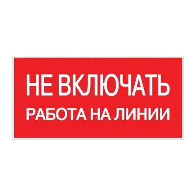 Знак электробезопасности Не включать! Работа на линии S01 (100х200мм.) EKF PROxima