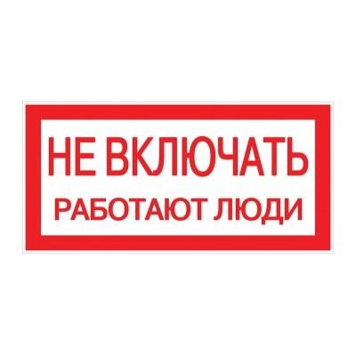 Знак электробезопасности Не включать! Работают люди S02 (100х200мм.) EKF PROxima